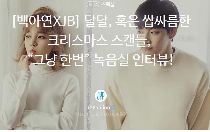 ペクアヨン&JB1